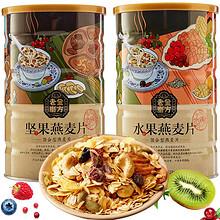 前5分钟# 老金磨方 水果+坚果燕麦片组合装 518g*2罐 39.9元包邮(24.9-15元)