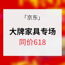 同价618# 京东 大牌家具专场大促  爆款直降 内附8款超值推荐