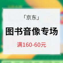 促销活动# 京东 一生中必买的图书音像  满160-60元 内附超值推荐书单