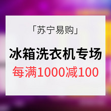 促销活动# 苏宁易购 冰箱洗衣机专场 每满1000减100 内附多款品质单品分享