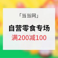 促销活动# 当当网 儿童节自营美食 满200减100 内附9款超值推荐