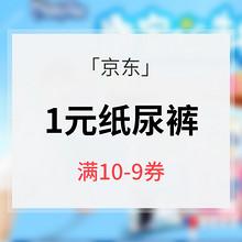 凑单神券#  京东  纸尿裤专场大促  满10-9券 内附超值推荐