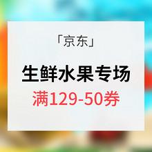 优惠券# 苏宁易购 生鲜水果专场 满129-50券 内附7款美食推荐