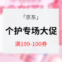优惠券# 京东 个护专场大促 满199-100券 内附超值推荐