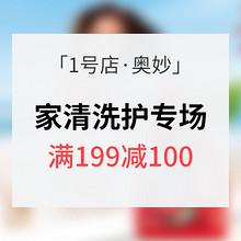 促销活动# 1号店 奥妙家清专场 满199减100 内附多款超值分享