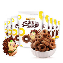 前90秒半价# 刺猬阿甘 巧克力甜甜圈50g*8 19.9元包邮(39.8-19.9)