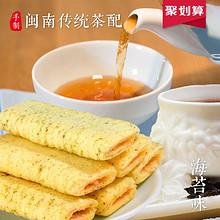 前600秒# 台湾风味海苔米烧450g*2件 30.8元(29.9/第2份1元)