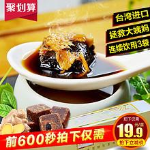 前600秒# 台湾古法黑糖姜茶 280g  19.9元包邮(34-14.1元)