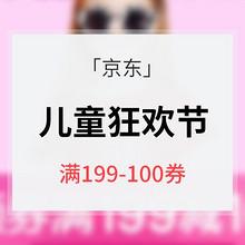 优惠券# 京东 儿童狂欢节专场 199-100券 内附推荐
