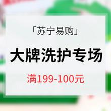 促销活动# 苏宁易购 汰渍洗护专场大促 满199-100元  内附多款超值推荐
