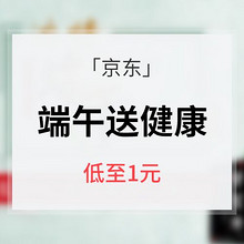 促销活动# 京东 浓情端午送健康专场活动 满139-40元 内附超值1元秒杀单品