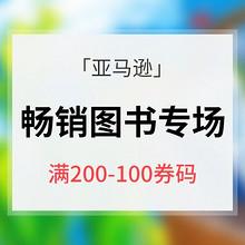 优惠码# 亚马逊 畅销图书专场活动 全场满200-100 内附好书推荐