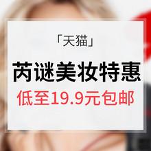 清仓特卖# 天猫 芮谜旗舰店美妆特惠 低至19.9元包邮
