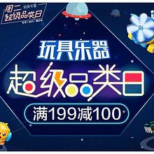 21点领神券# 京东 玩具超级品类日 满199-100券 乐高/费雪等 超值单品不断更新中