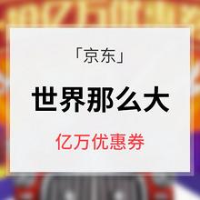 领券预告# 京东 奇妙旅行局世界游 超值大额神券 满200-199