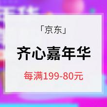 促销活动# 京东 齐心嘉年华专场 每满199-80元  内附超值推荐