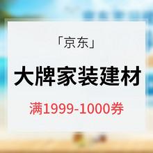 优惠券# 京东 大牌家装建材专场 全场1999-1000券