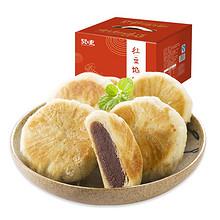 前3分钟# 贝夫 红豆馅饼礼盒800g 19.9元包邮(29.8-19.9)