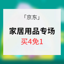 促销活动# 京东 自营家居用品专场 买4免1 内附多款好物推荐