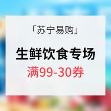 618年中大促# 苏宁易购 夏日饮食专场 满99-30券 内附多款美食分享