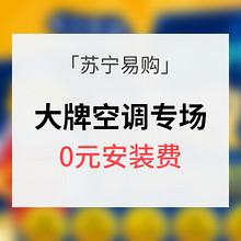 促销活动# 苏宁易购  大牌空调会场 0元安装费 内附多款超值推荐