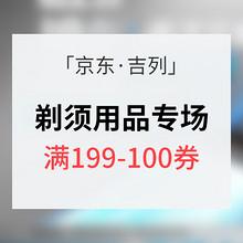 优惠券# 京东 吉列剃须专场 满199-100券 内附多款超值推荐