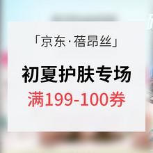 优惠券# 京东 蓓昂丝初夏护理 满199-100券 内附多款好物推荐
