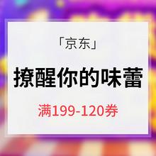 优惠券# 京东 唤醒吃货撩醒味蕾 满199-120券 一个懂爱会买的吃货