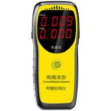 前30分钟# 家用室内专业甲醛检测仪 21点 29元(39返10)