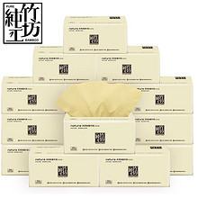 前10分钟半价# 纯竹工坊 竹浆本色抽纸15包 25日0点 25元(49.9-24.9)