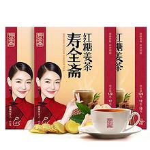 前10分钟# 寿全斋 红糖姜茶120g*3盒 29元包邮(49-20券)