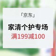 促销活动# 京东超市 家清个护专场 满199减100 内附多款超值单品推荐
