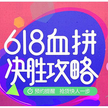 618来啦 # 京东618年中购物节 5月25~31狂欢开场 价保618 省钱必看全攻略