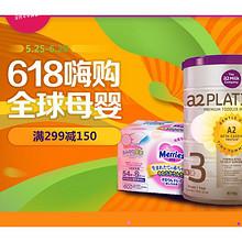 618预热# 京东全球购 全球母婴专场  299-150/满3免1
