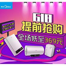 618预热# 京东 美的热水器专场 全场低至369元 好货提前购