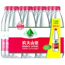 农夫山泉 饮用天然水量贩装 550ml*12瓶 13.9元
