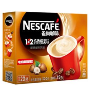 雀巢咖啡 即溶咖啡饮品 1+2奶香榛果味  300g 共20条 19.9元