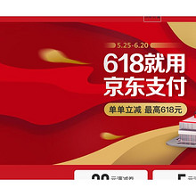 618预热# 京东 618就用京东支付  单单立减 最高618元