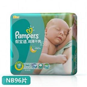 帮宝适 超薄干爽系列 婴儿纸尿裤 NB96片 64.9元