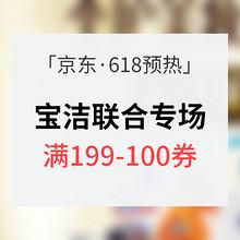 618提前享# 京东 宝洁个护联合专场 满199-100券 内附多款好价推荐