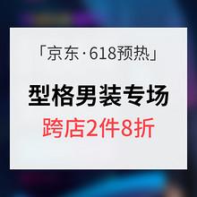 618预热# 京东 型格男装专场 跨店2件8折/3件7折 内附多款夏装分享
