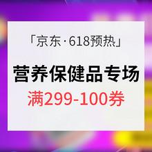 618预热# 京东全球购 营养保健品专场 满299-100券 内含多款超值推荐