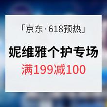 促销活动# 京东超市 妮维雅个护专场 满199减100 内附7款超值推荐