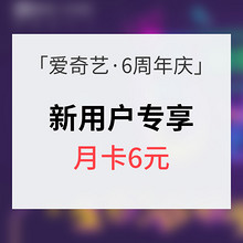 新用户专享# 爱奇艺 6周岁生日狂欢 月卡6元/年卡每月8元