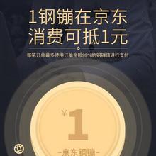蚊子肉# 京东app 每日签到 领取0.1元钢镚
