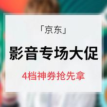 618预热# 京东 数码影音专场大促 4档神券抢先拿