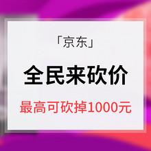 618预热# 京东 全民来砍价 最高可砍掉1000元
