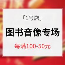 促销活动# 1号店  图书音像专场大促 先领券 更悦读 全场每满100-50元 叠券可享400-300元