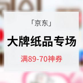 618热卖ing# 京东 大牌纸品专场大促 满89-70神券抢先领