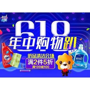 年中热卖ing# 苏宁易购 纸品清洁会场大促  满2件5折 满199-100元